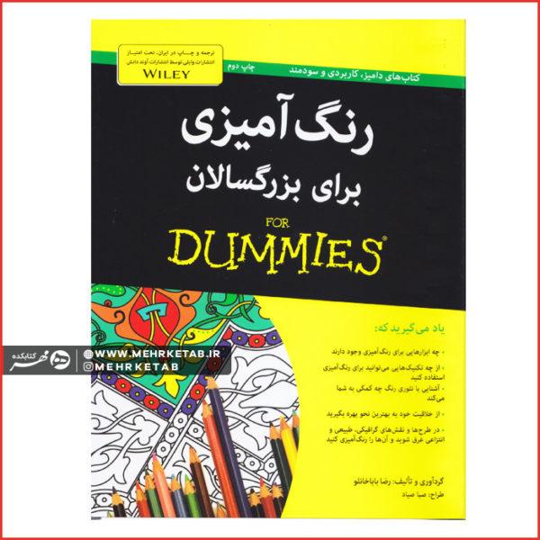 کتاب رنگ آمیزی برای بزرگسالان (دامیز)