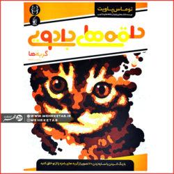کتاب حلقه های جادویی گربه ها