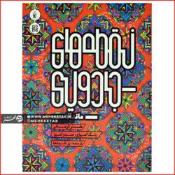 کتاب نقطه های جادویی (ماندالا)